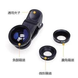 廣角微距三合一手機鏡頭套裝