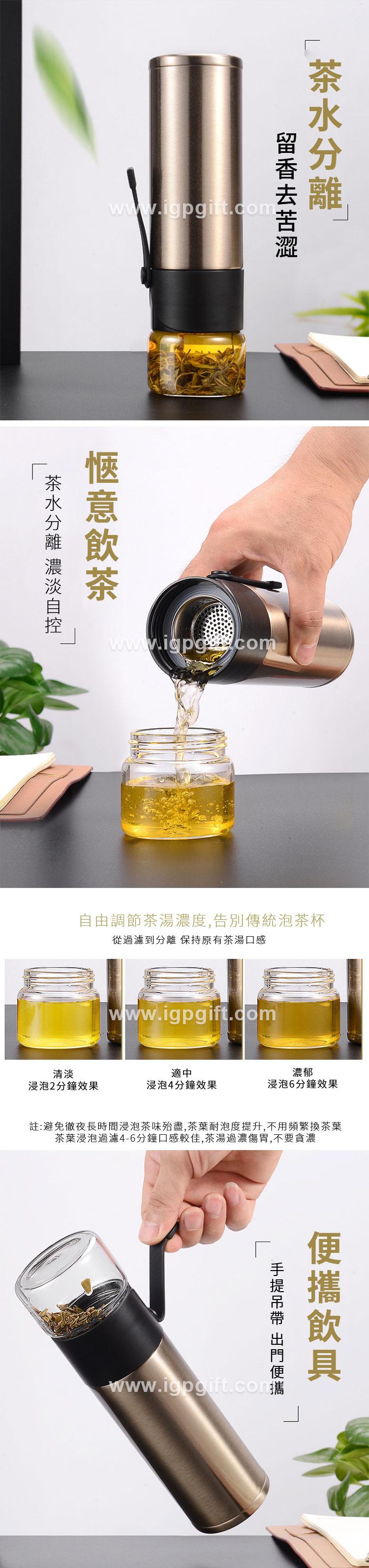 茶水分離保溫杯