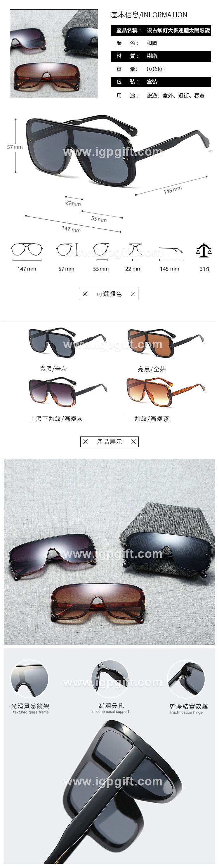 復古米釘大框連體太陽眼鏡